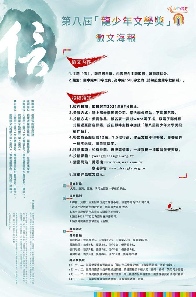 第八屆龍少年文學獎徵文海報